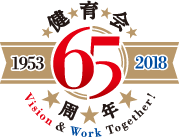 健育会 65週年 1953-2018 Vision & Work Together!